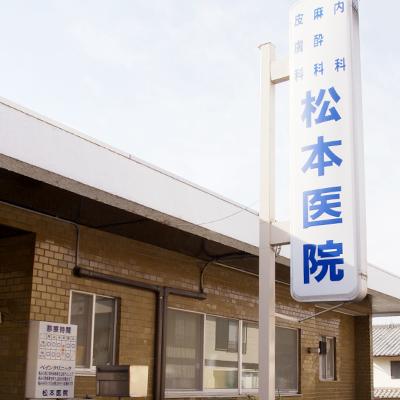 松本医院 院内風景