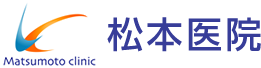大阪府河内長野市のペインクリニック(麻酔科)、内科、皮膚科|松本医院